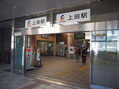 1時間ほどで上田駅に到着。  上田は新幹線も止まる大きな駅です。