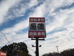 続いてランチにやって来たのは、旅の駅のすぐ近くにある回転寿司 魚磯