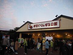 最後にやって来たのは伊豆ぐらんぱる公園。 イルミネーション「グランイルミ」を見に来ました。 夜の部のオープンとともに入場。