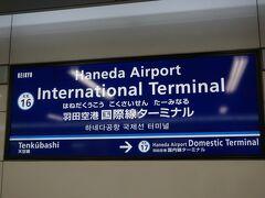 平日仕事を終えてから、出発です。  羽田発の便です。  当時は羽田空港国際線ターミナルでした。 (現在は、羽田空港第3ターミナルに改称されました)