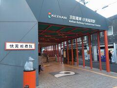 ●京阪 伏見稲荷駅  駅で人がいないなら、人のいない千本鳥居、期待できそうです…。