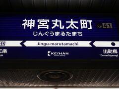 ●京阪神宮丸太町駅サイン@京阪神宮丸太町駅  こんな大好きな場所からも、すいっと大阪まで運んでくれる京阪電車。 ここも特急止めてくれないかな(笑)。