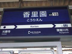 ●京阪香里園駅サイン@京阪香里園駅  京都からの帰り、京阪香里園駅で下車しました。 ここは、急行以下が停車する駅です。