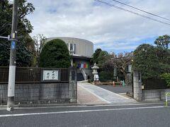 千川通りに車を停めて、伝通院までの坂道をグーグルマップを見ながら 歩いていると伝通院の少し手前にお寺にしては変わった建物があった。 「真珠院」 小石川七福神のひとつの布袋尊が祀られているそうです。