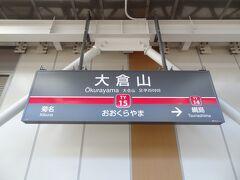 11:09 てな訳で当日。 今回の旅は、東急東横線大倉山駅からスタートします。  ¥東急(大倉山→中延)IC 220円。