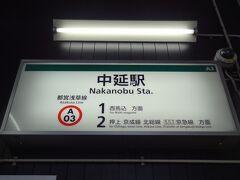 11:43 東急大井町線.中述駅は、東京都営地下鉄浅草線.中述駅に隣接しているのを、今日知りました。  ¥都営(中延→浅草)IC 272円。