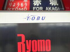 特急りょうもう号.赤城行。 浅草-赤城を結ぶ特急列車です。  今や数少なくなりつつある幕式方向幕と、りょうもう号のロゴをカシャ。