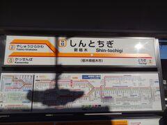 14:47 南栗橋から43分。 新栃木に到着。