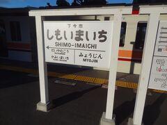 15:34 新栃木から46分。 下今市に到着。 ここで乗り換えです。