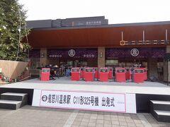 12:12 鬼怒川温泉駅に戻りました。 今日は、SL大樹の2号機となる'C11形325号機'の初運転の日で、出発式が行われたようです。