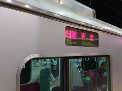 小田急で帰ります。