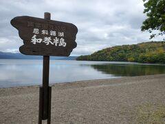 屈斜路湖探索へ和琴半島まで来ました!