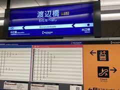 今回の休日は、お京はんの、渡辺橋駅からスタートです。