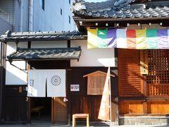 朝食あとは、てくてく歩いて、大福寺へ。 福がたくさんやってきそうなネーミングの大福寺。 参拝あとは御朱印をいただきました。