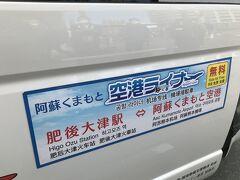 熊本空港~肥後大津駅の間は無料(←ここ重要)の相乗りジャンボタクシーが運行されています。しかも満席になったら続行便まで手配してくれるのが親切ですね。  熊本空港では市内との間を結ぶ軌道系交通機関の検討が進められています。今のところ1番有力な候補としては豊肥本線の三里木駅から分岐して空港に向かう計画のようです。しかし、今回ジャンボタクシーに乗ってて思ったのですが、熊本空港は標高196mと山の上にあるので、勾配とかクリアできるんですかね。まっ、途中でスイッチバックしたりアプト式にするのも鉄的には悪くないですが(笑)  私は健軍町から路面電車の延伸が1番いいと思います。途中に電停を設ける事で空港アクセス以外の収益が見込めるますし、繁華街に直接アクセスができます。速達性が懸念事項となってるようですが、空港アクセス用の快速列車を走らせたりすればいいと思うんですよね。