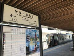 1駅だけ乗って上熊本駅で降ります。