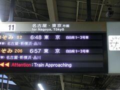 1泊2日で、GoTo神奈川。 乗ったのは、のぞみ206号。