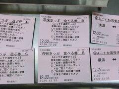 京浜急行の横浜駅で、横須賀満喫きっぷを買う。 自販機で買ったのだが、クレジットカードが使えなかった。 まあいいや…ってことで、3010円を現金で払う。 Cの遊ぶ券は、軍艦三笠で使う予定。  電車は横浜・汐入間(片道370円)を往復乗っただけなので、満喫きっぷを買った方がいささか損となった。