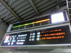 京浜急行に乗るのは、昨年羽田空港を利用したとき以来2回目。 百恵ちゃんが「スター誕生」のオーディションを受けるときも、これに乗って来たのかなぁ。 私にとったら、京浜急行百恵線だわ。(^.^)