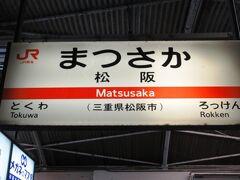 松ヶ崎を5時に出る始発電車で松阪へ移動しました。