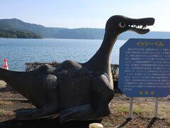 池田湖のキャラクター