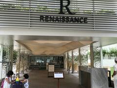 今回はちょうど時間が合ったので、空港リムジンバスを利用しました。 レンタカーのように待ったりしないし楽ちんです!  ルネッサンスは2019年11月~2020年5月下旬まで全館改装のため休業し、6月1日にリニューアルオープンしました! 生まれ変わったルネッサンス、楽しみです♪ こちら新しいエントランス!明るい雰囲気になりました。