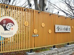名古屋城東門の方はお城に入場する前に、金シャチ横丁の宗治ゾーンがあります。朝、お城に入る前にちょっと気になるスイーツを。