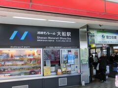 そして大船駅へ行き、モノレールで湘南に向かう。 長谷駅からそのまま江ノ電に乗って湘南まで行けばいいのだろうが、湘南モノレールに乗りたいがためここまで戻った。