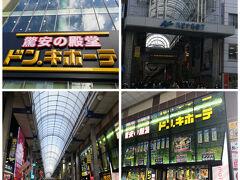 送迎バスで仙台に到着 次の送迎バスまでに時間があるので 地域共通クーポンで買えるものを 探しに ドンキホーテまで行く