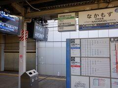 中百舌鳥から泉北高速線へ。そういえば南海線は中百舌鳥駅なのに、大阪地下鉄はなかもず駅と平仮名表記。なんででしょう。なかもず、何気に仕事で何回か降りたことあります、全て御堂筋線でしたが。