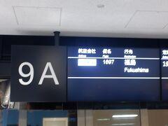 伊丹空港からANA1697便で福島空港へ。
