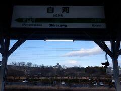 電車で白河へ。