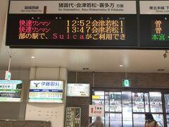 郡山駅に到着すると 駅の入り口はすぐ目の前だったので わかりやすく 1階のローカル線 会津若松行き