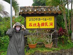離島ターミナルから竹富島へ渡り、川平湾からやいま村を周ったこの日の観光も「石垣島鍾乳洞」で終わりです。天気はさらに崩れてきてかなり強い雨が降っています。