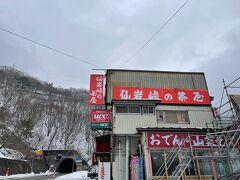 仙岩峠を越えます。