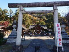 まずは大間々駅で下車。名前に親近感のわく神社で御朱印ゲット。