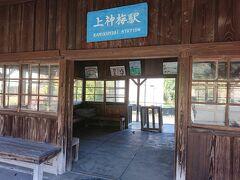 木造のレトロな駅。