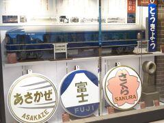 表参道から東京駅へ こんなコーナーあるの知らなかった    感激 特急電車の歴史 学べます