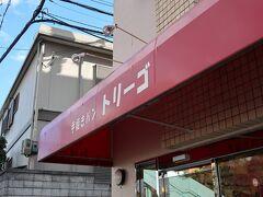 伊丹空港から徒歩10分程度(蛍池駅と伊丹空港の間) おすすめのパン屋さんトリーゴです.  伊丹空港に行くには大阪モノレールがよく利用されますが,蛍池駅からも徒歩20分程度でアクセス可能です. その中間地点にあるパン屋さんです.  コロナ禍ということもあり入店は同時に3人まで この日は平日でしたのでスムーズに入店することができました