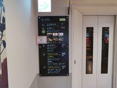 展望デッキは4F, 出発ロビーから外に出る周辺のエレベーターが一番近いのですが 場所がわかりにくいので慣れが必要です.  伊丹空港の展望デッキは北ターミナルと南ターミナルに分かれています 今回は北ターミナルへ