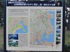 八景島駅を出た正面に周辺の地図と散歩コースの案内があるので、時間があれば先を急がず、当地を良くご存じでない方だけでなく、相当詳しい方もおさらいして、新たな発見につなげるなど活用することをお薦めしたい。