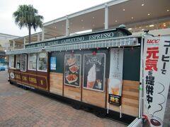 アクアミュージアム正面の広場にケーブルカーを模したテイクアウトのコーヒーショップがあり一服にちょうど良い。