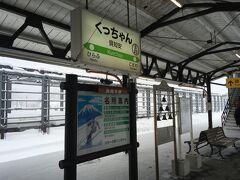 倶知安駅に到着です
