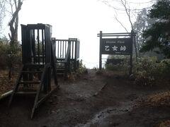 乙女峠(標高105m)