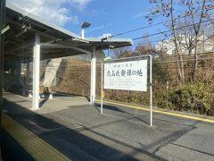 中性の豪族、穴山氏発祥の地だそうです。 有名なのでしょうか。