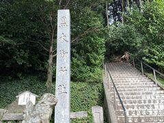 宿に行く前に、港近くの黒木御所跡へ。 後醍醐天皇が1年ほど行在したと言われている。  港方面に引き返して、今日から1泊する宿みつけ荘へ。