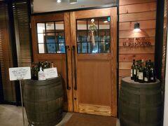 夜ご飯はイタリアンレストラン「イル・ポジターノ」で頂きます。温泉でイタリアンって、どんなものが出てくるのだろー?