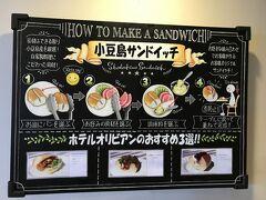 朝食ビュッフェでオリジナルの小豆島サンドイッチが作れます