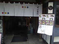 お詣りの帰りに若宮大路沿いにあった峰本八幡宮前本店でお昼ご飯