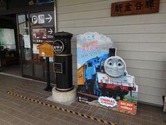 SLの出発駅である「新金谷駅」へ。 黒い郵便ポストと、機関車トーマス号のパネルがありました。